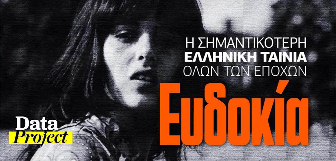 Η σημαντικότερη Ελληνική ταινία όλων των εποχών: Ευδοκία