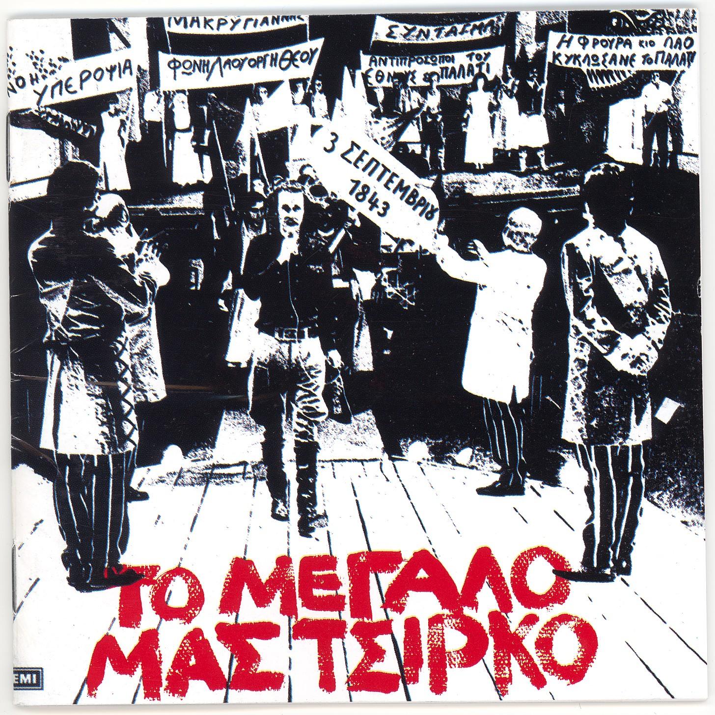 79378 to megalo mas tsirko