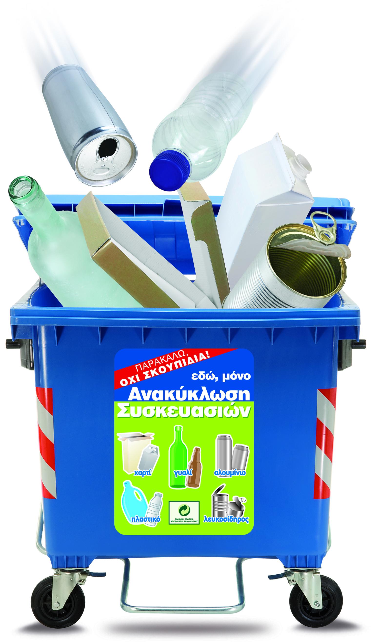 recycle kados