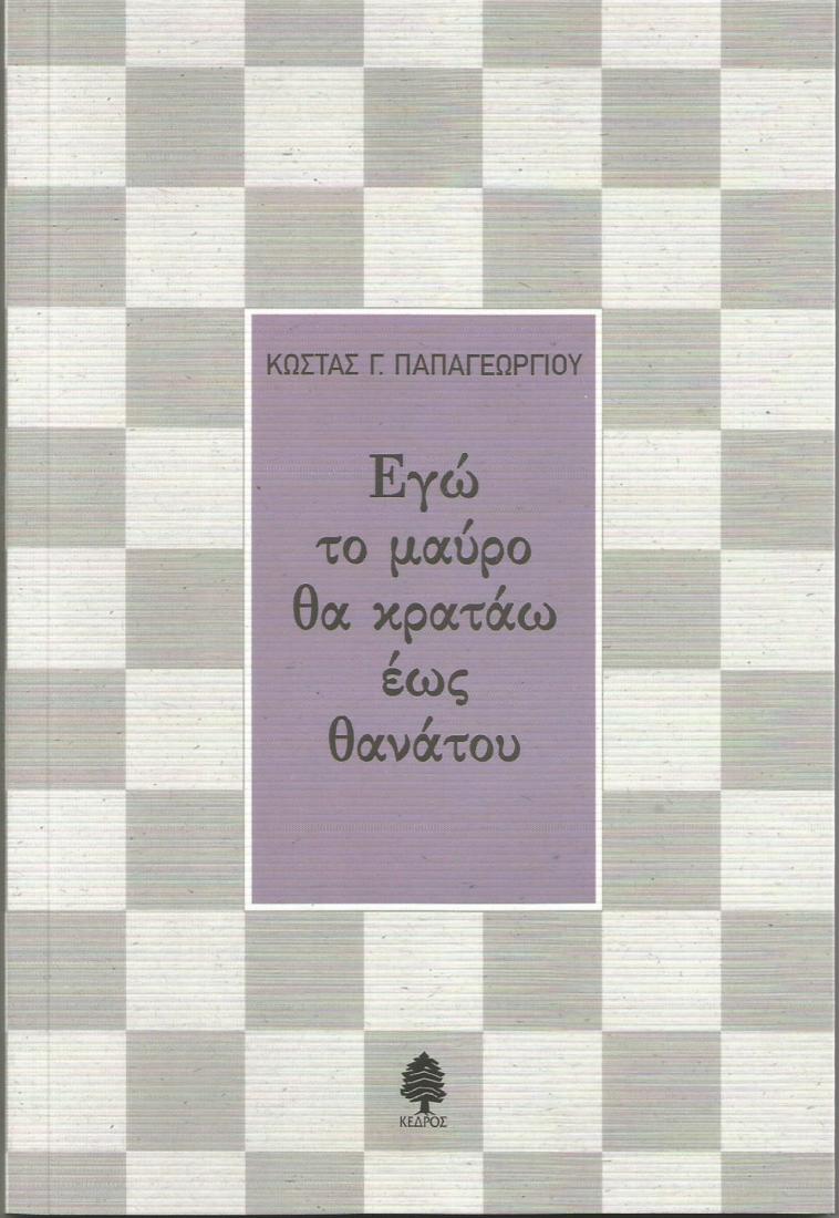 τιτικαβοοκ