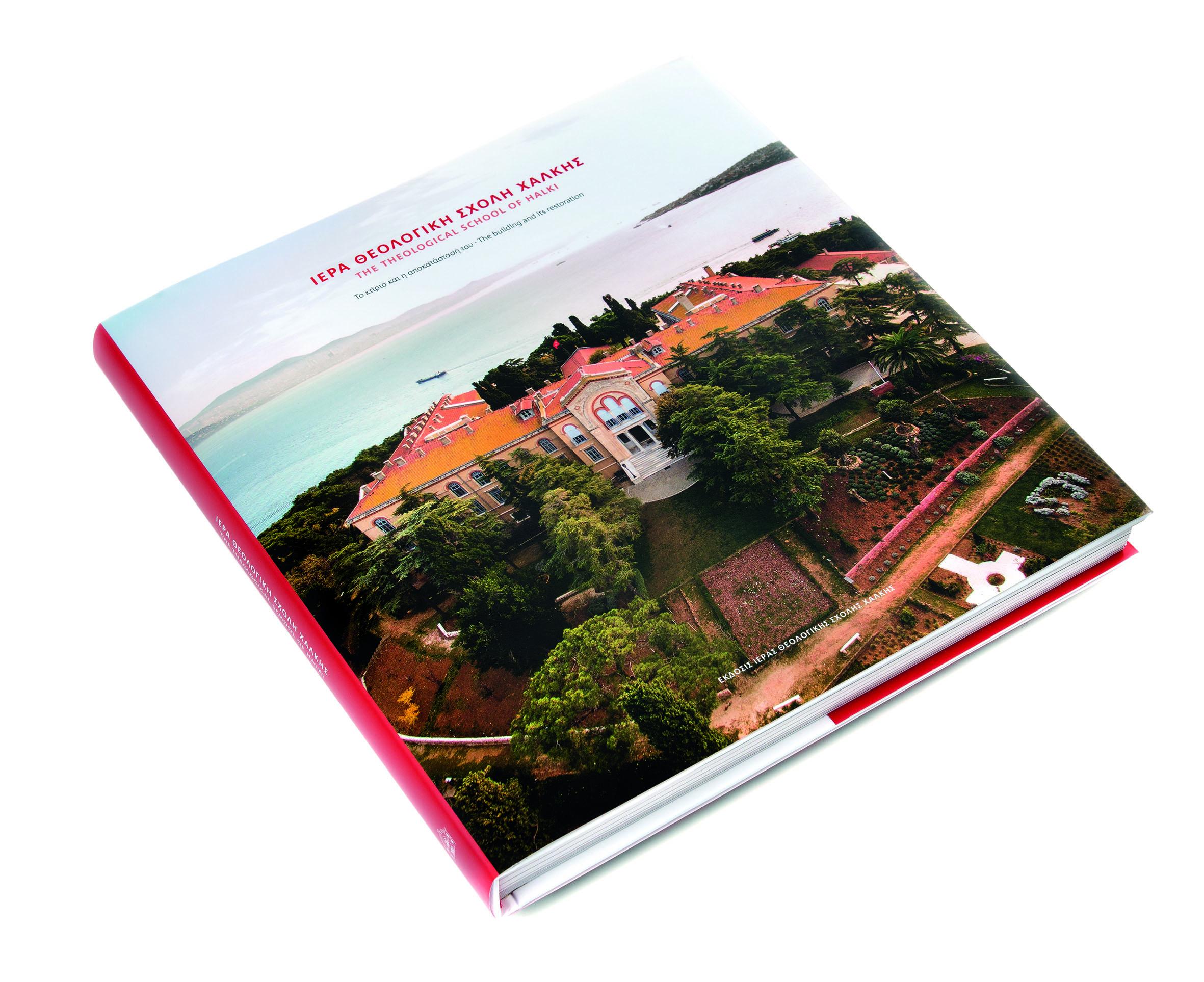 Halki Book Cover