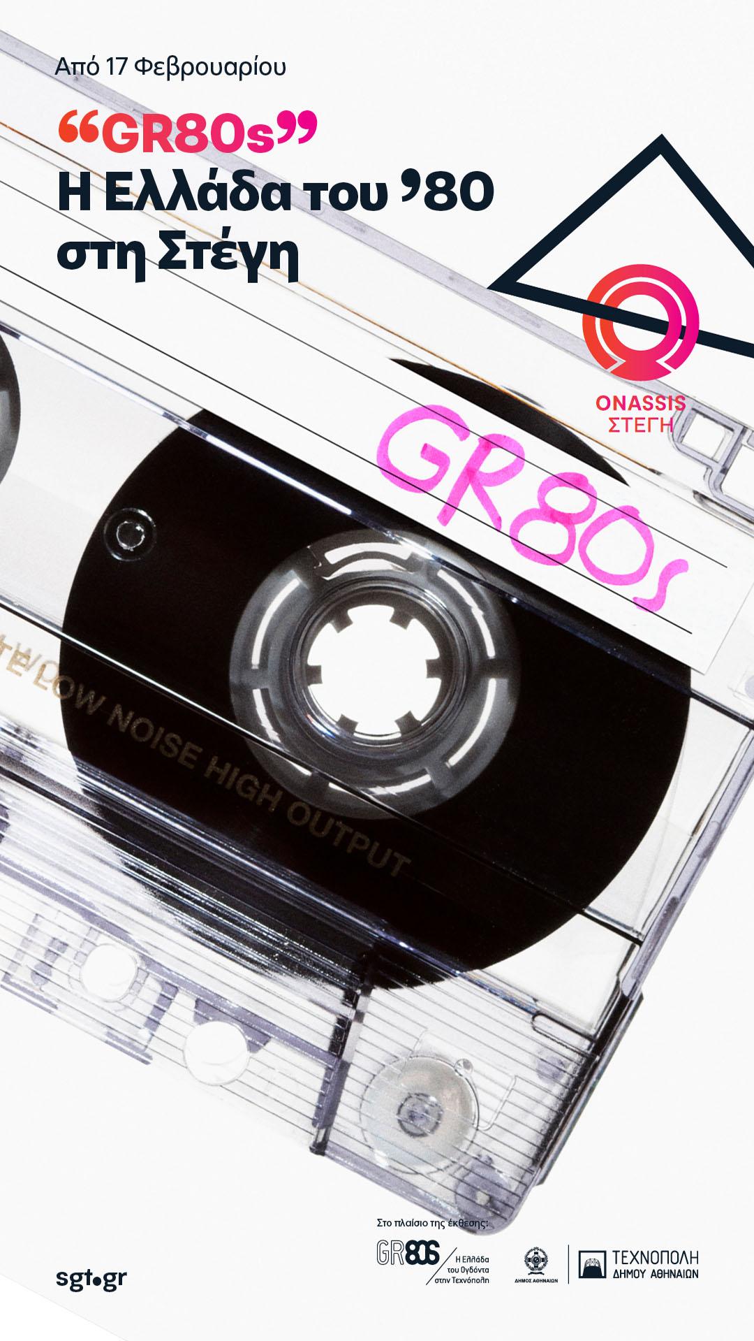 gr80s cassete