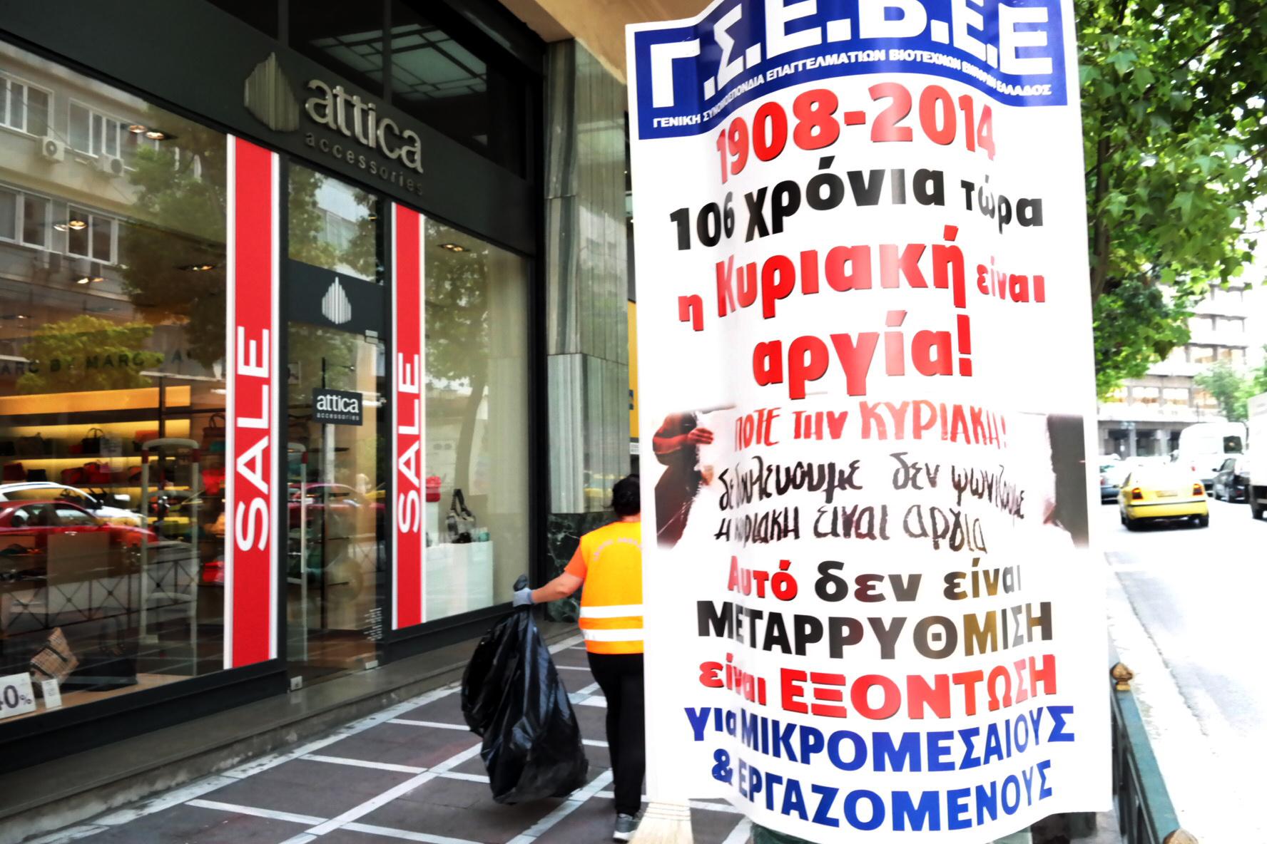 efd8df09e6a Αντιδράσεις για τα ανοιχτά καταστήματα όλες τις Κυριακές - CNN.gr