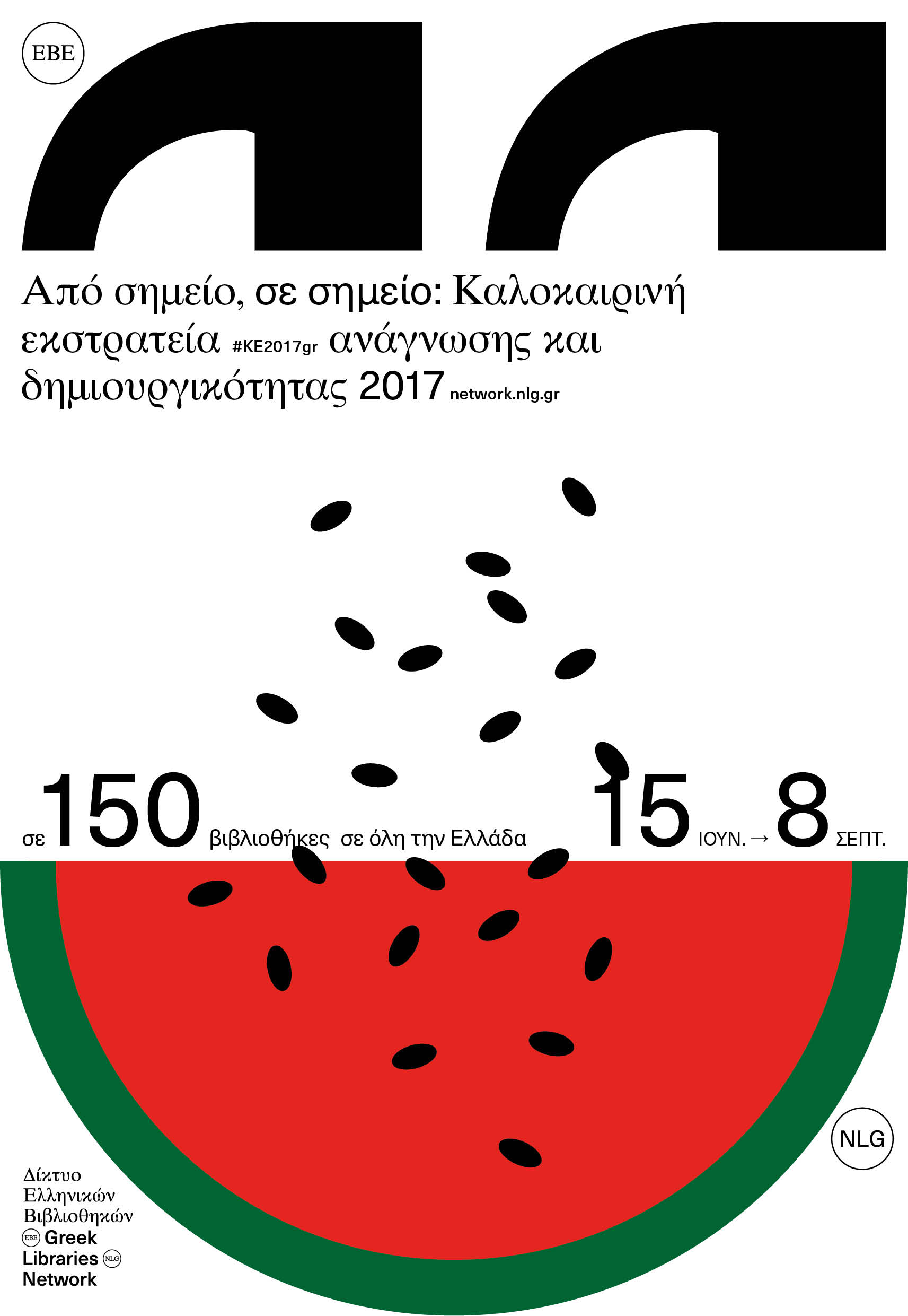 KE2017 poster