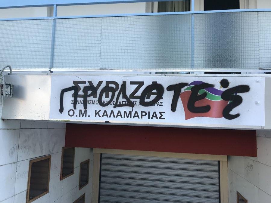 syrizo