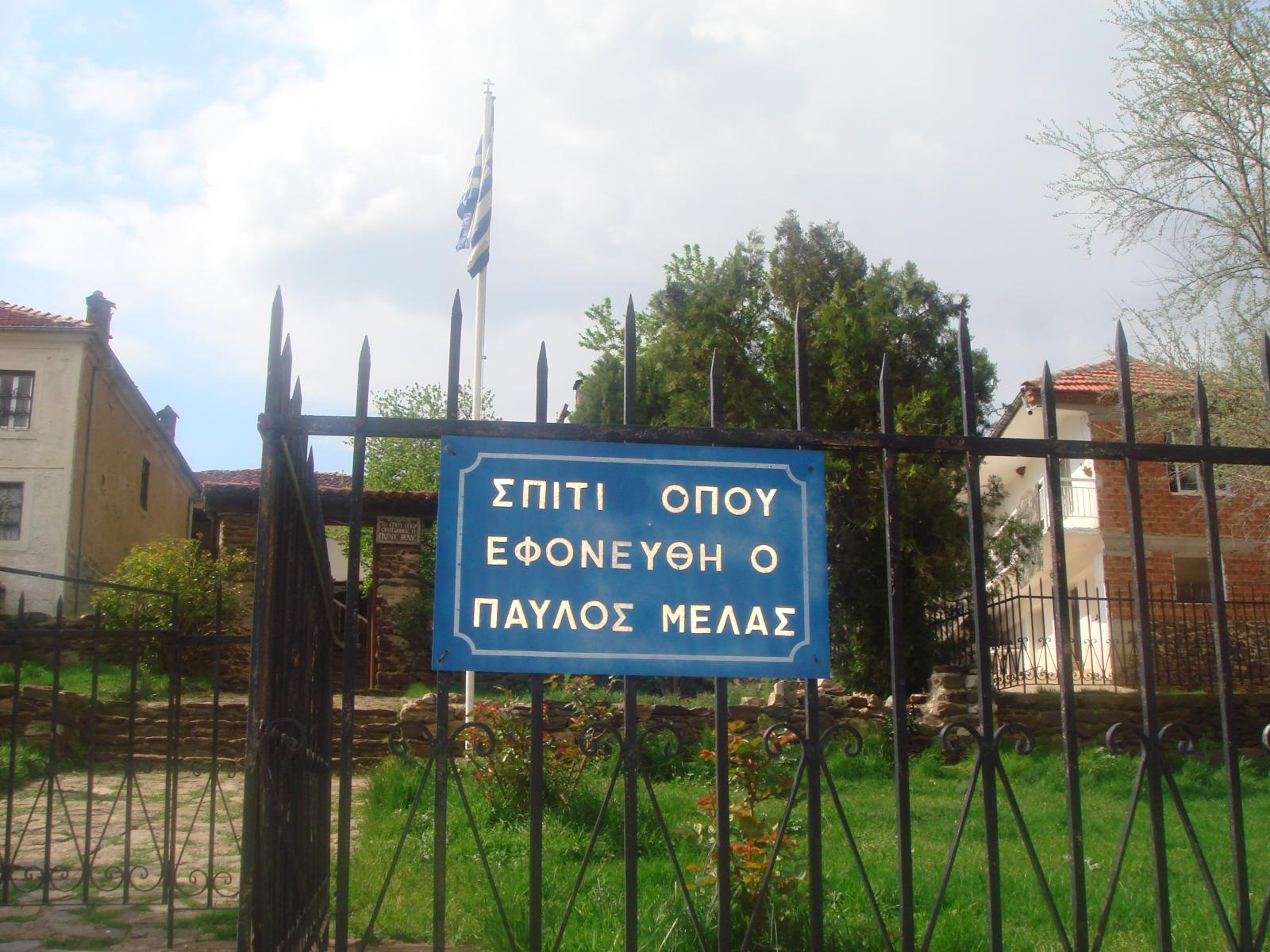 Σπίτι Παύλου Μελά