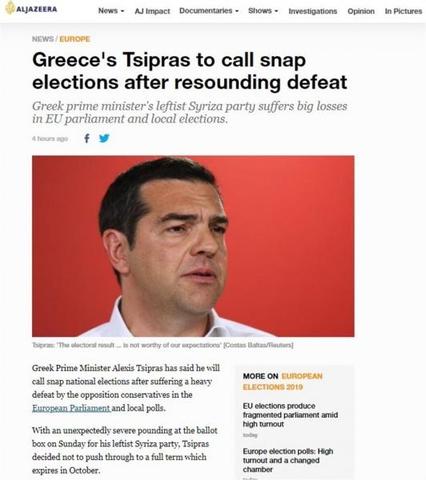 aj tsipras