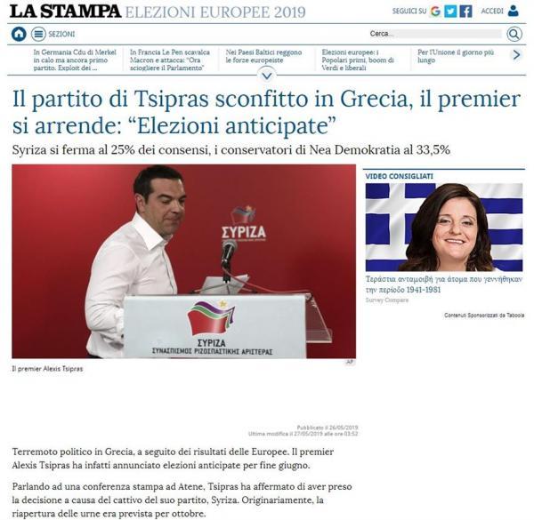 la stampa syriza