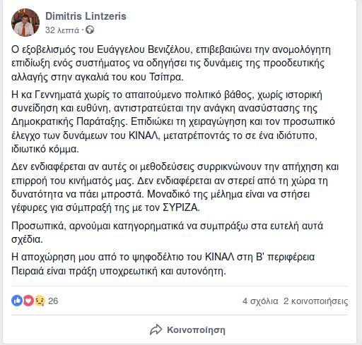 lintzeris dimitris fb