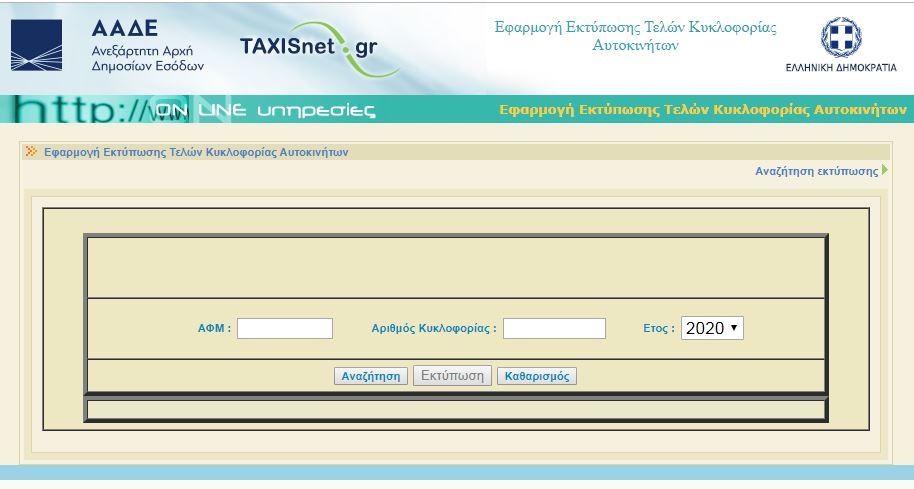 Τέλη κυκλοφορίας 2020 - TaxisNet Πόσα θα πληρώσετε - Βήμα - βήμα η εκτύπωση