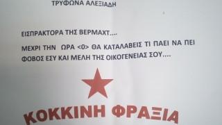 Σφαίρα από την «Κόκκινη Φράξια» στον αναπληρωτή υπουργό Οικονομικών Τρύφωνα Αλεξιάδη