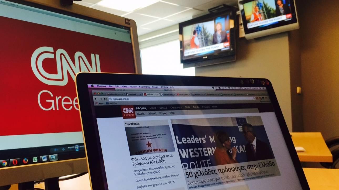 CNN Greece: Είναι είδηση!