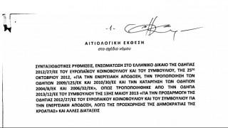 Κατατέθηκε στη Βουλή το νομοσχέδιο με τα προαπαιτούμενα για τη δόση των 2 δισ. ευρώ