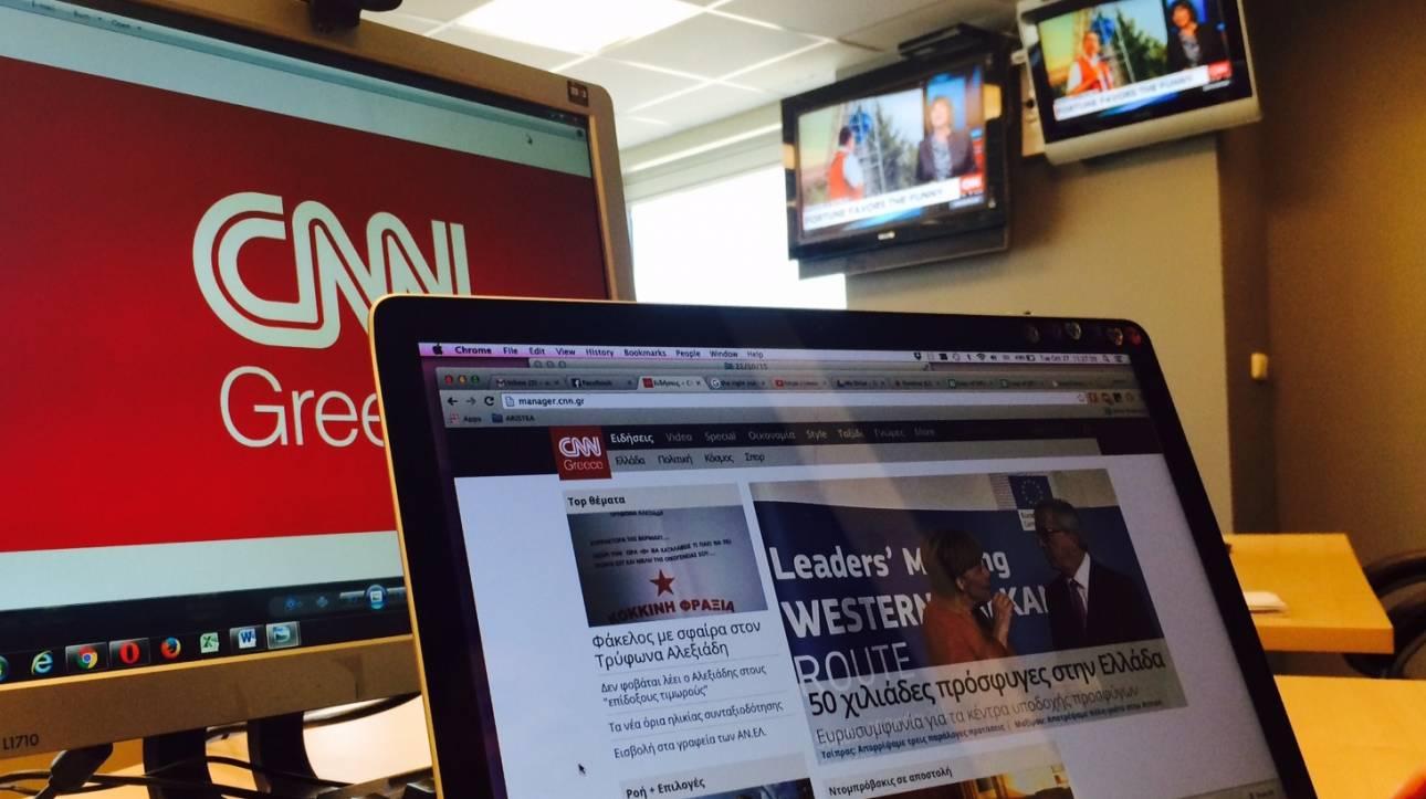 CNN Greece: Επίσημα Είδηση!