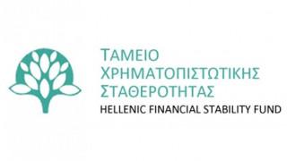 Ο νέος ρόλος και οι λειτουργίες του Ταμείου Χρηματοπιστωτικής Σταθερότητας