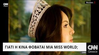 Γιατί η Κίνα φοβάται μία Miss World;