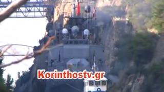 Τουρκικό πλοίο στον Ισθμό της Κορίνθου