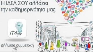 Πρόσκληση του Δημοσίου για καινοτόμες λύσεις