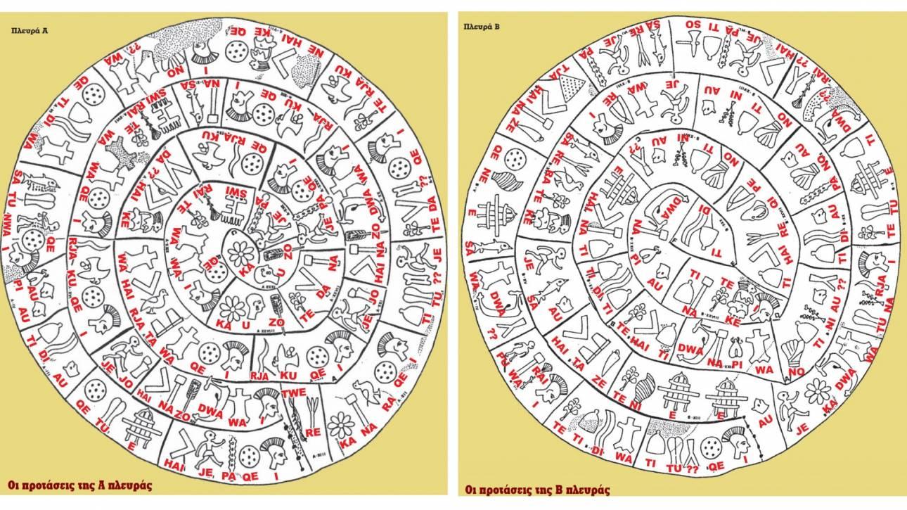 Τι αποκαλύπτει η αποκρυπτογράφηση του Δίσκου της Φαιστού