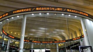 Χρηματιστήριο Τόκιο: Θετικός ο αντίκτυπος της απόφασης της Fed