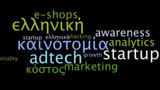 Growth hacking… the Greek Way (αλά Ελληνικά)