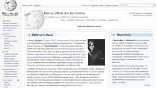 Σεμινάρια για το πώς να ποστάρεις στην Βικιπαίδεια