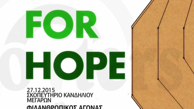 Shoot For Hope: ένας καινοτόμος αγώνας σκοποβολής IPSC με έντονο το αίσθημα της συνεισφοράς