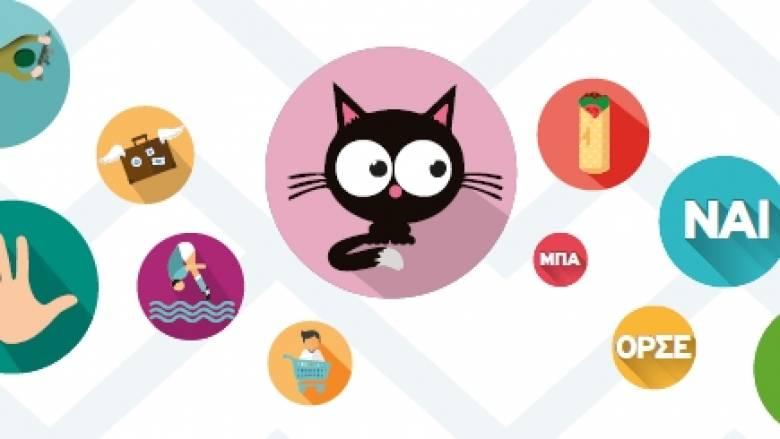 Το ψηφιακό λεξικό των ελληνικών emoji είναι εδώ