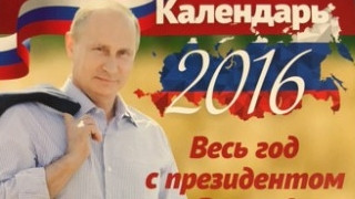 12 σοφίες από το ημερολόγιο του Βλαντιμίρ Πούτιν για το 2016