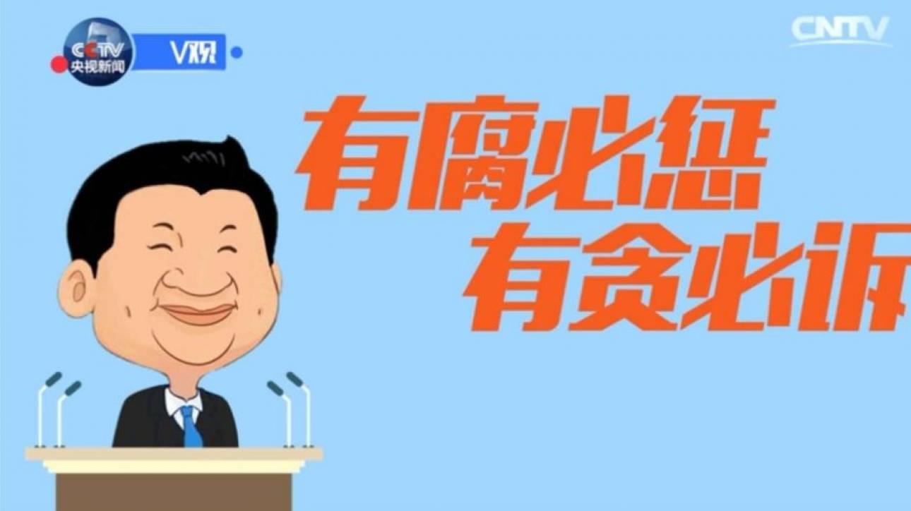 Ο πρόεδρος της Κίνας κάνει προπαγάνδα τραγουδώντας ραπ