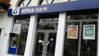 Ολοκληρώθηκε η αύξηση του μετοχικού κεφαλαίου της Attica Bank