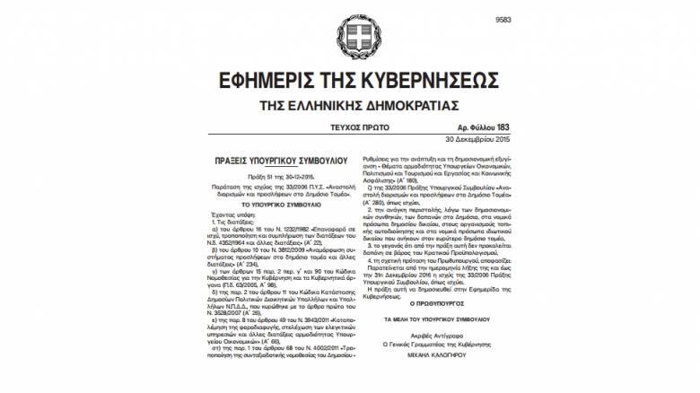 Αναστολή διορισμών και προσλήψεων στο Δημόσιο με υπογραφή Τσίπρα