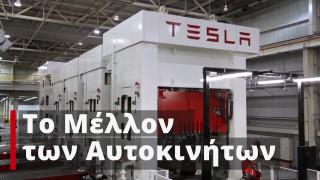 Tesla: Τα ηλεκτρονικά αυτοκινήτα είναι το μέλλον