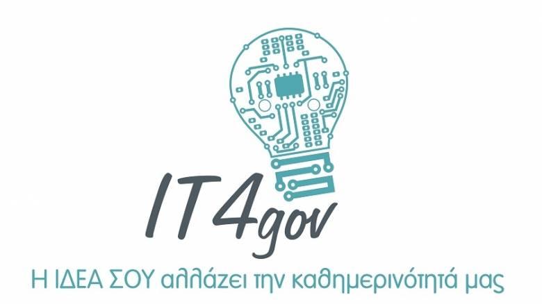 Ξεκίνησε η υποβολή αιτήσεων συμμετοχής στο Διαγωνισμό ΙΤ4gov