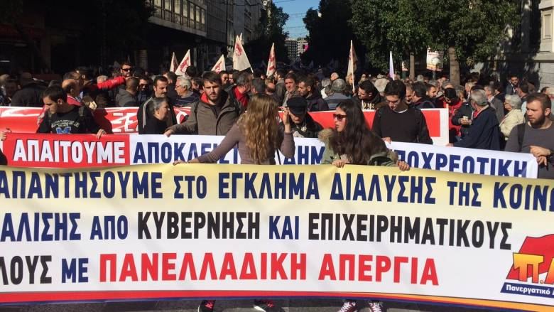 Ένταση με διαδηλωτές του ΠΑΜΕ έξω από τη Βουλή