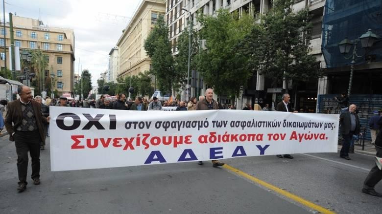 Συλλαλητήριο της ΑΔΕΔΥ το Σάββατο για το ασφαλιστικό