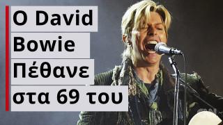 David Bowie: Πέθανε στα 69 του ο θρύλος της μουσικής
