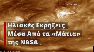 Ηλιακές εκρήξεις μέσα από τα «μάτια» της NASA