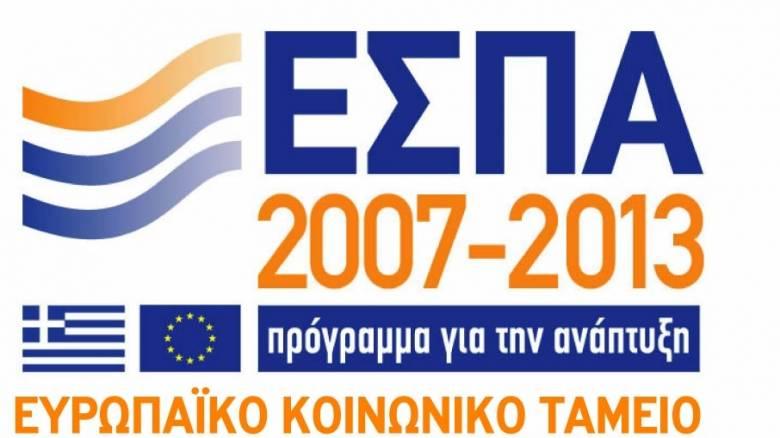 Απορρίπτει η κυβέρνηση αιτιάσεις για την απορρόφηση των πόρων του ΕΣΠΑ 2007-2013