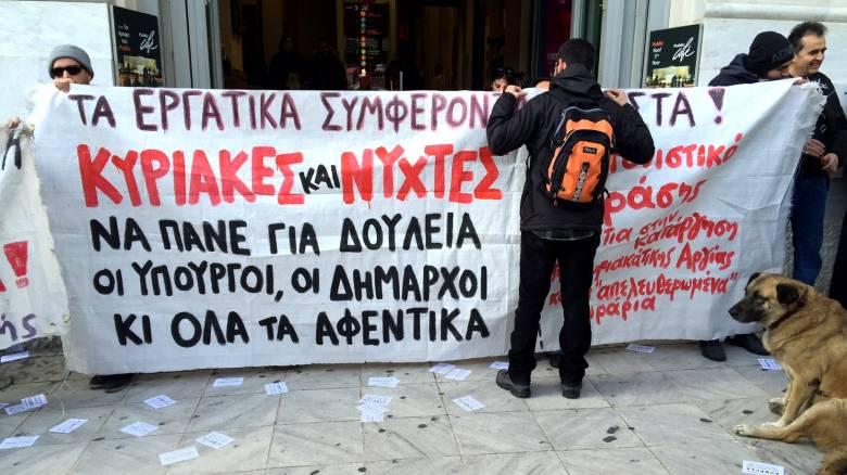 Διαμαρτυρία για το άνοιγμα των καταστημάτων τις Κυριακές  από τους υπαλλήλους των βιβλιοπωλείων