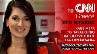 Νταβός: Όλες οι εξελίξεις στo CNN Greece