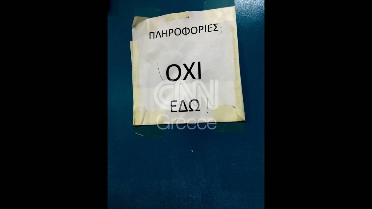 https://cdn.cnngreece.gr/media/news/2016/01/18/18846/photos/snapshot/ELPIS5.jpg