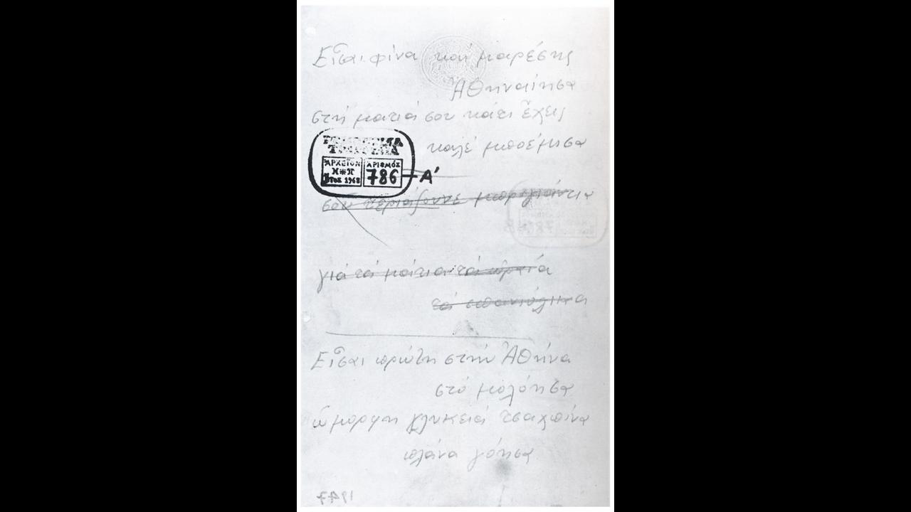 https://cdn.cnngreece.gr/media/news/2016/01/18/18854/photos/snapshot/tsisanis-xeirografo1.png