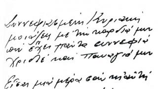 Τα χειρόγραφα του Βασίλη Τσιτσάνη λένε την ιστορία του