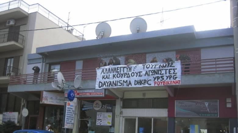 Κατάληψη από την αντιεξουσιαστική ομάδα «Ρουβίκωνας» στο Ελληνοτουρκικό Επιμελητήριο