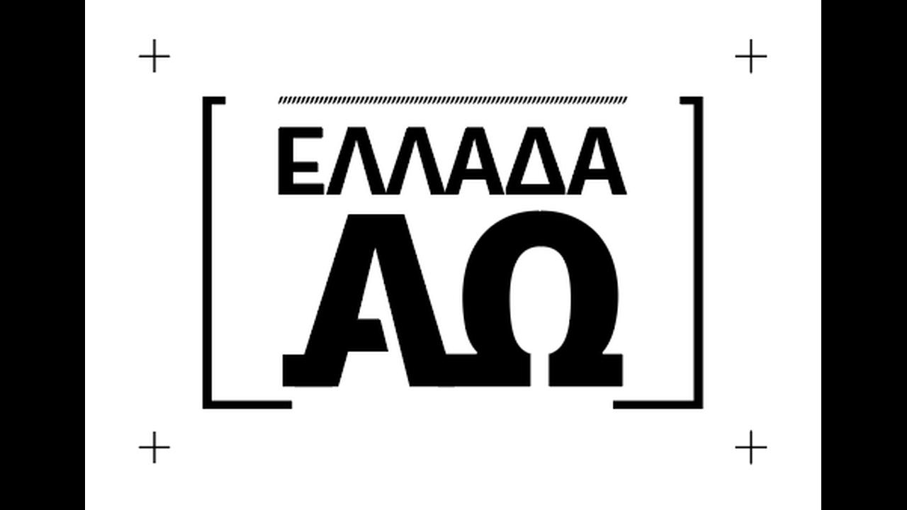 https://cdn.cnngreece.gr/media/news/2016/01/21/19215/photos/snapshot/oteHISTORY.png