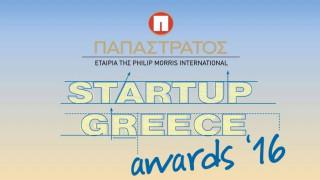 Παράταση συμμετοχής για τα Παπαστράτος Startup Greece Awards