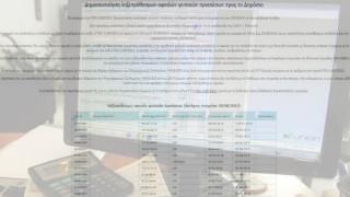 Στα σκαριά η «λίστα Αλεξιάδη» με όσους χρωστούν στο Δημόσιο περισσότερα από 150.000 ευρώ