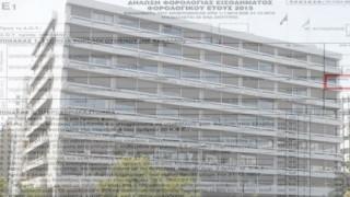 «Πρόβα τζενεράλε» για την υποβολή των φορολογικών δηλώσεων του 2016