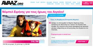 Νόμπελ Ειρήνης: Συγκεντρώθηκαν πάνω από 500.000 υπογραφές για τους ήρωες του Αιγαίου